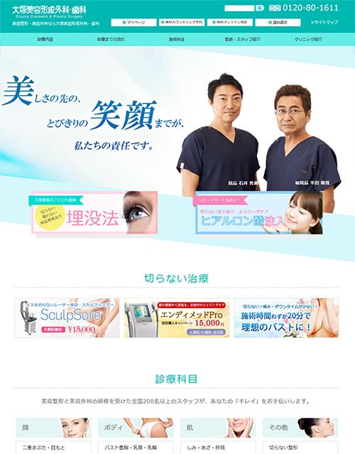 大塚美容形成外科・歯科